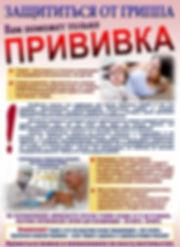 грипп2.jpg