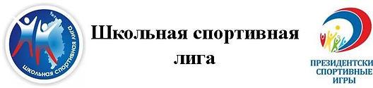 ШСЛ.jpg