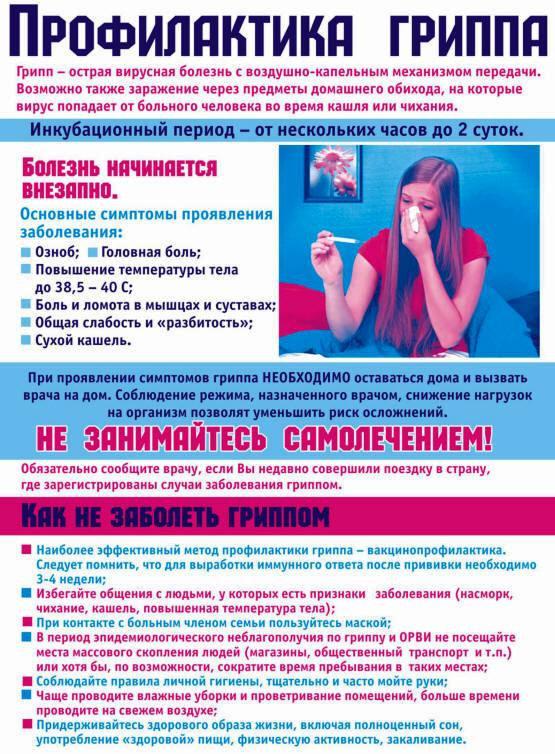 грипп 1.jpg