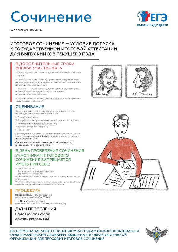 sochinenie_plakat.jpg