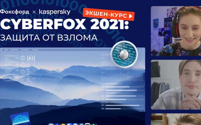 Всероссийский интерактивный квест по кибербезопасности в интернете