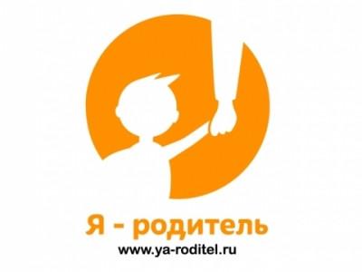 Всероссийская онлайн-конференция «100 вопросов от родителей»