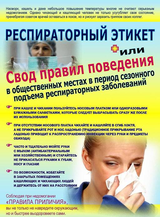 грипп4.jpg
