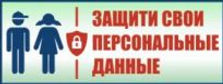 zashiti_PD.jpg