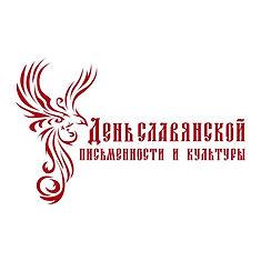 день-славянской-768x768.jpg