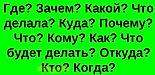 детские вопросы.jpg