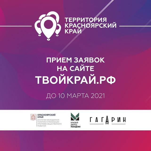 «Территория Красноярский край»