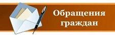 ОБРАЩЕНИЯ ГРАЖДАН.jpg
