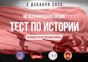 Международная образовательная акция «Тест по истории Великой Отечественной войны»