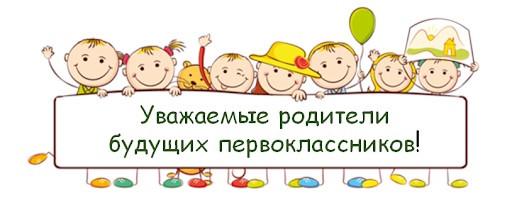 СПИСКИ БУДУЩИХ ПЕРВОКЛАССНИКОВ. ФОРМА