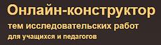 он-лайн конструктор.png