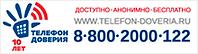 telefon_doveriya_220x60.png