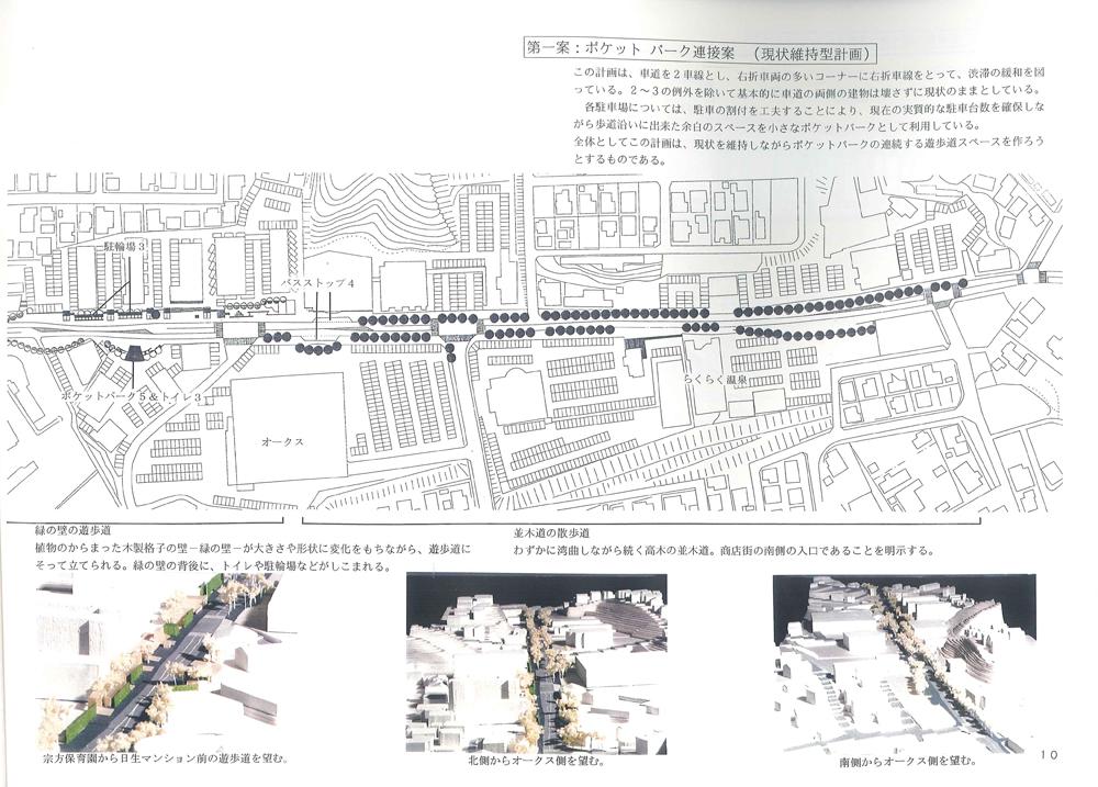 宗方通り商店街街並整備基本構想