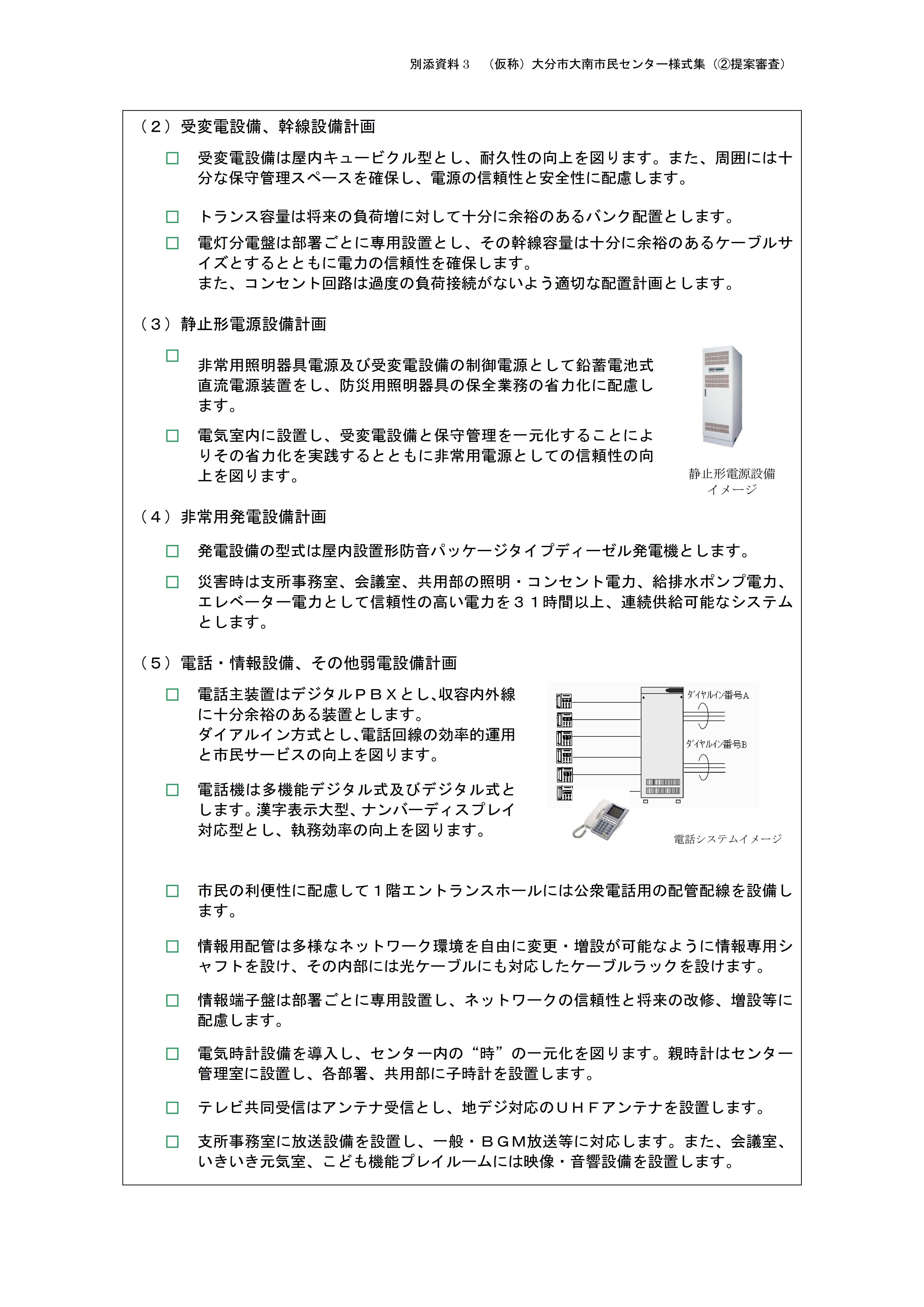 32 設備計画(電気最終)-3
