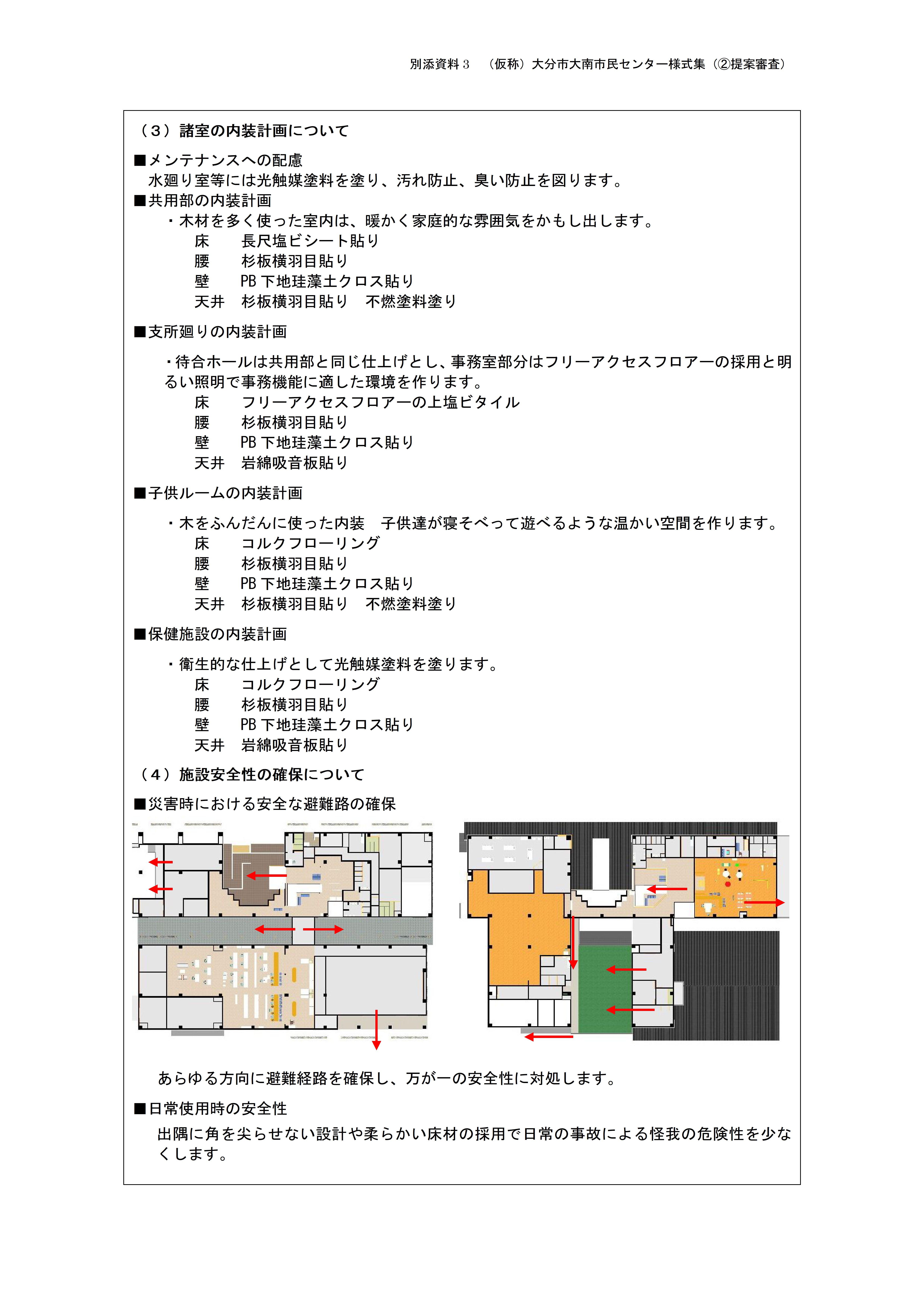 19 設計提出書類(最終)-10