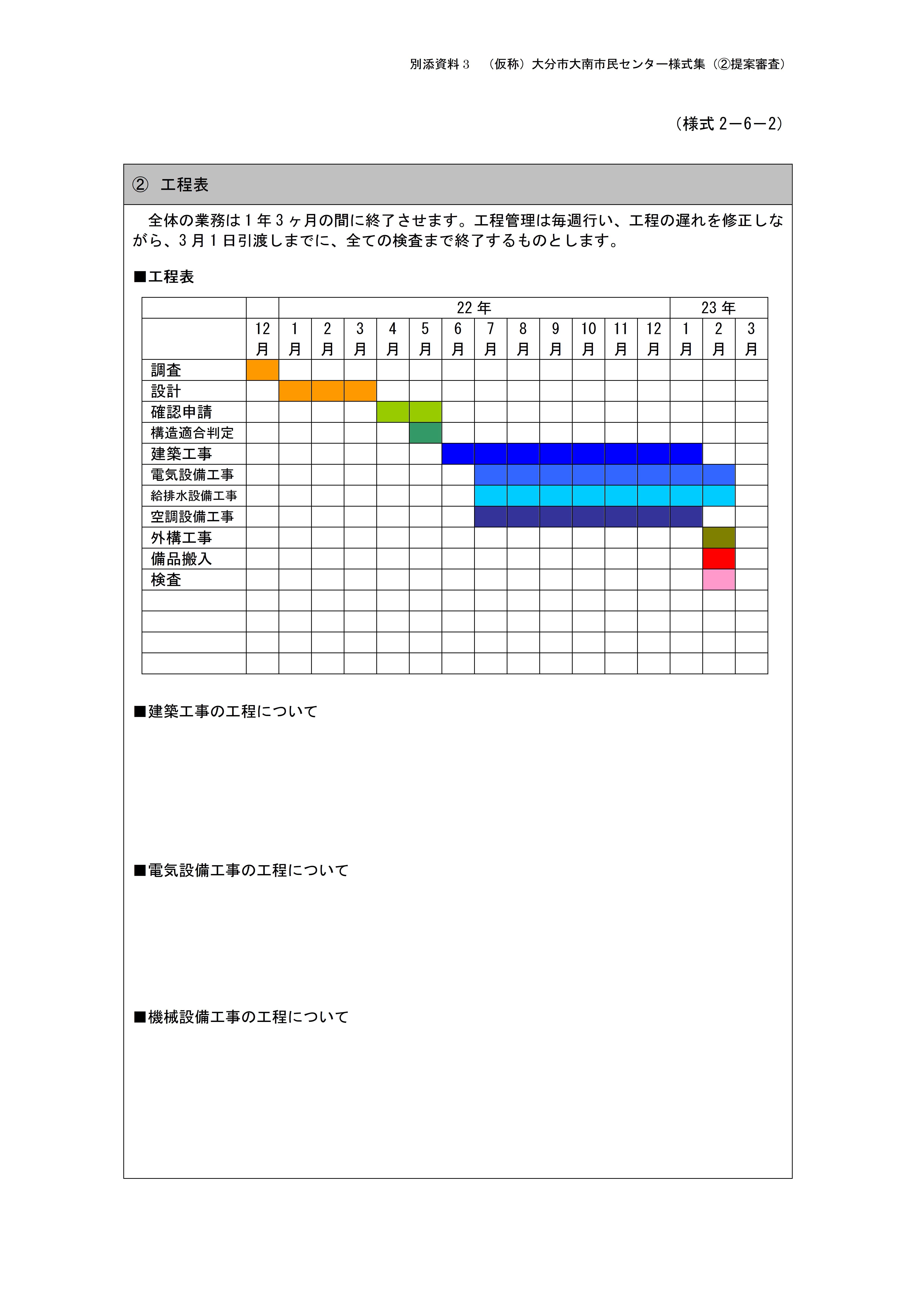 27 設計提出書類(最終)-18