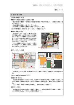 22 設計提出書類(最終)-13