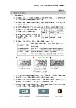 31 設備計画(電気最終)-2