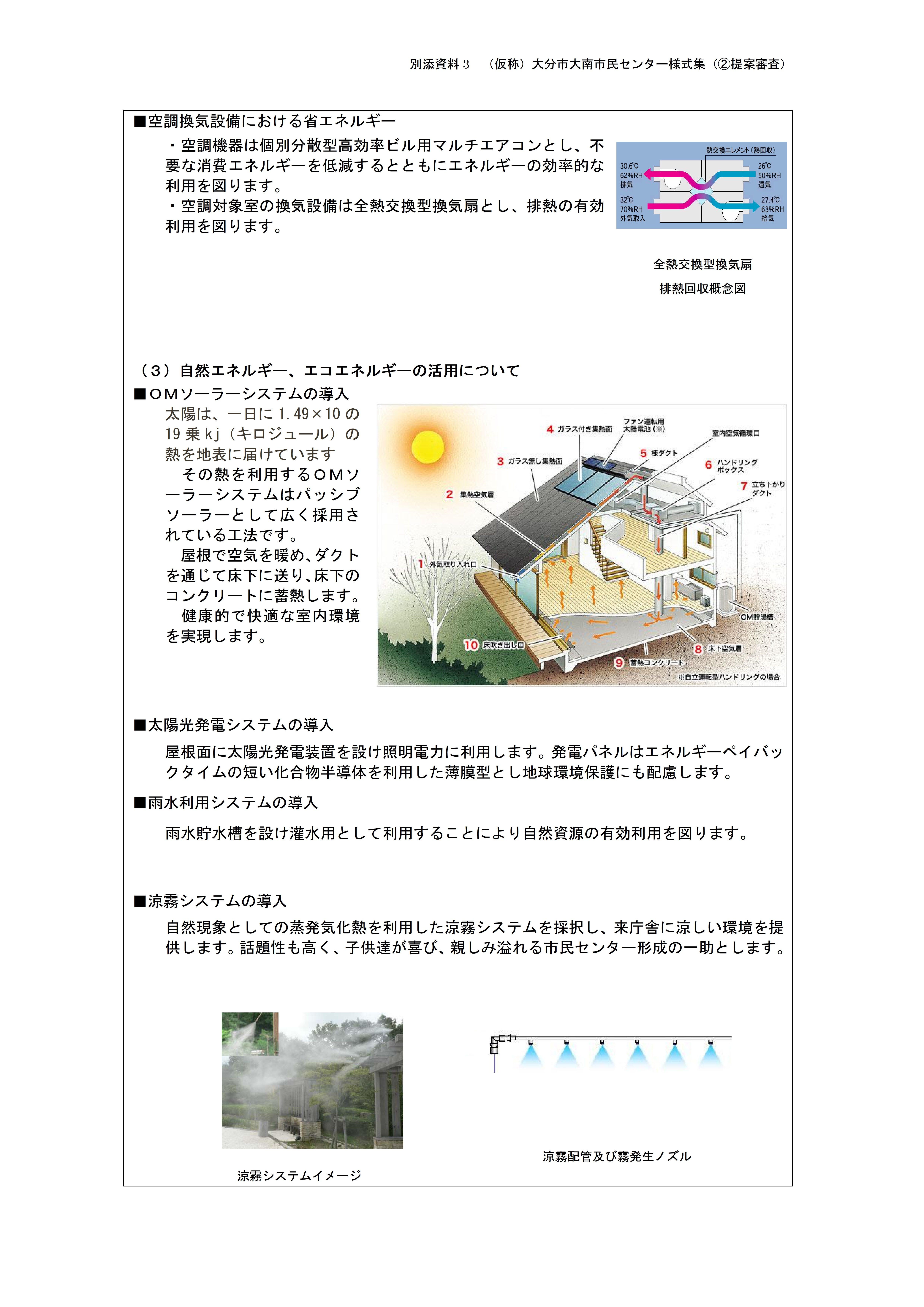 24 設計提出書類(最終)-15