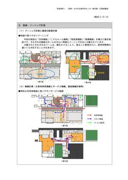 16 設計提出書類(最終)-7