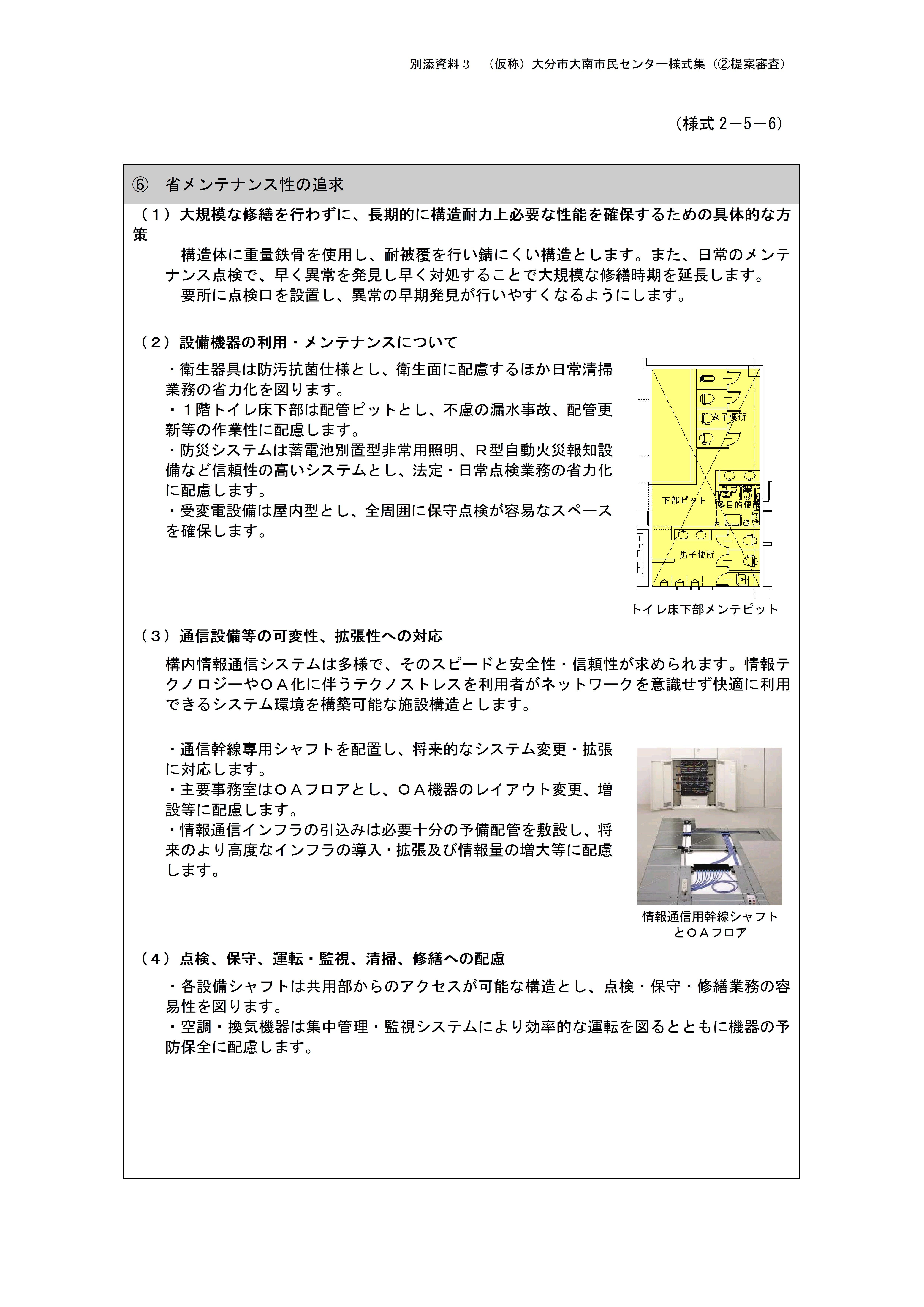 20 設計提出書類(最終)-11