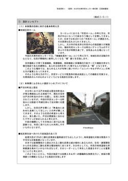 11 設計提出書類(最終)-2