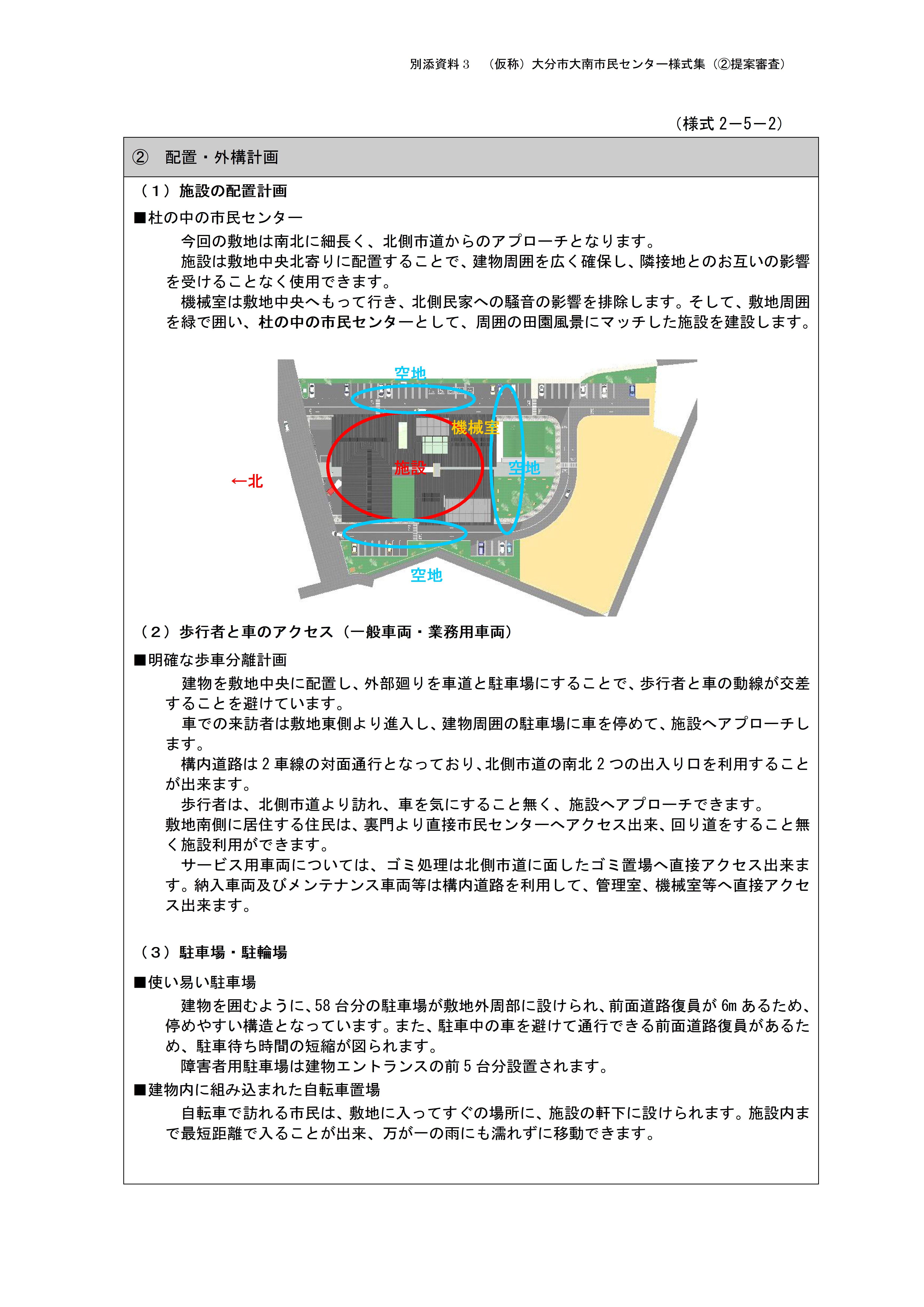 12 設計提出書類(最終)-3