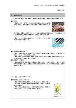 23 設計提出書類(最終)-14
