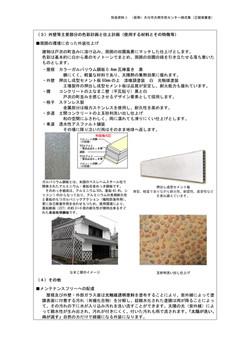 15 設計提出書類(最終)-6