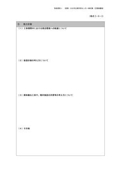 28 設計提出書類(最終)-19