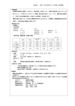 30 設計提出書類(最終)-21