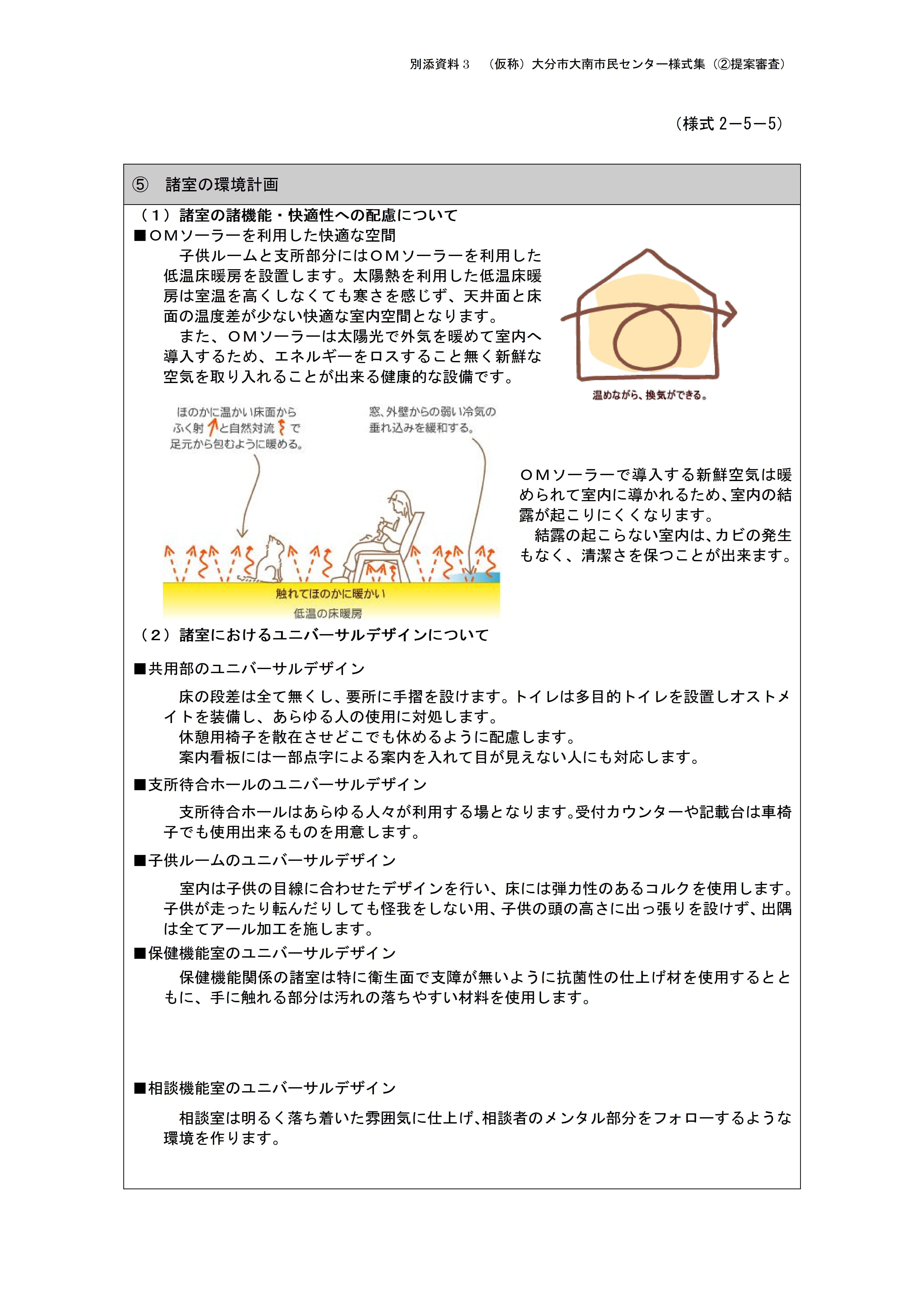 18 設計提出書類(最終)-9