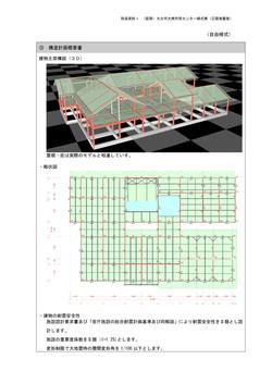 29 設計提出書類(最終)-20