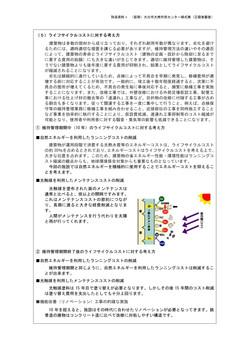21 設計提出書類(最終)-12