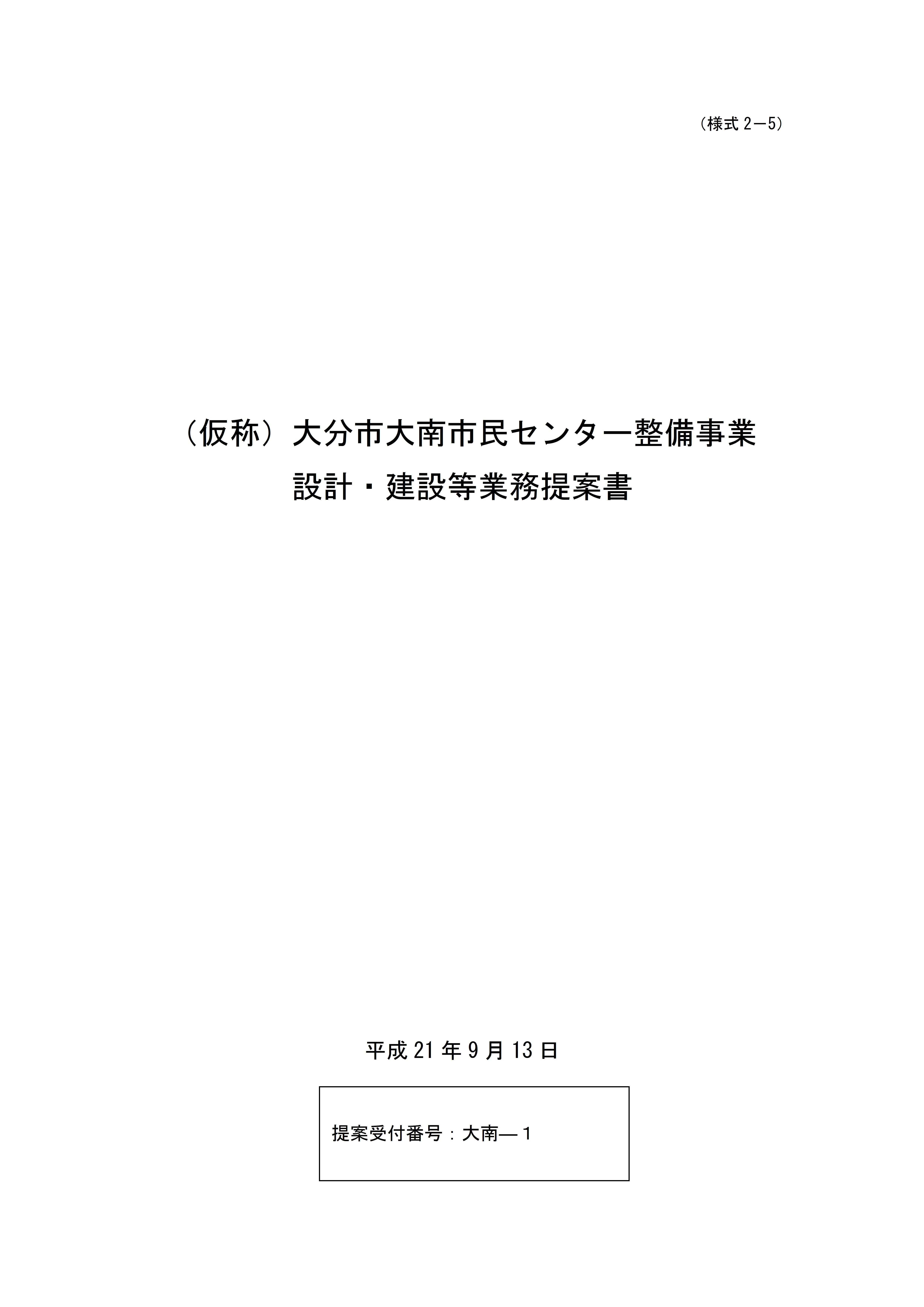 10 設計提出書類(最終)