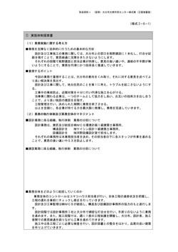 26 設計提出書類(最終)-17