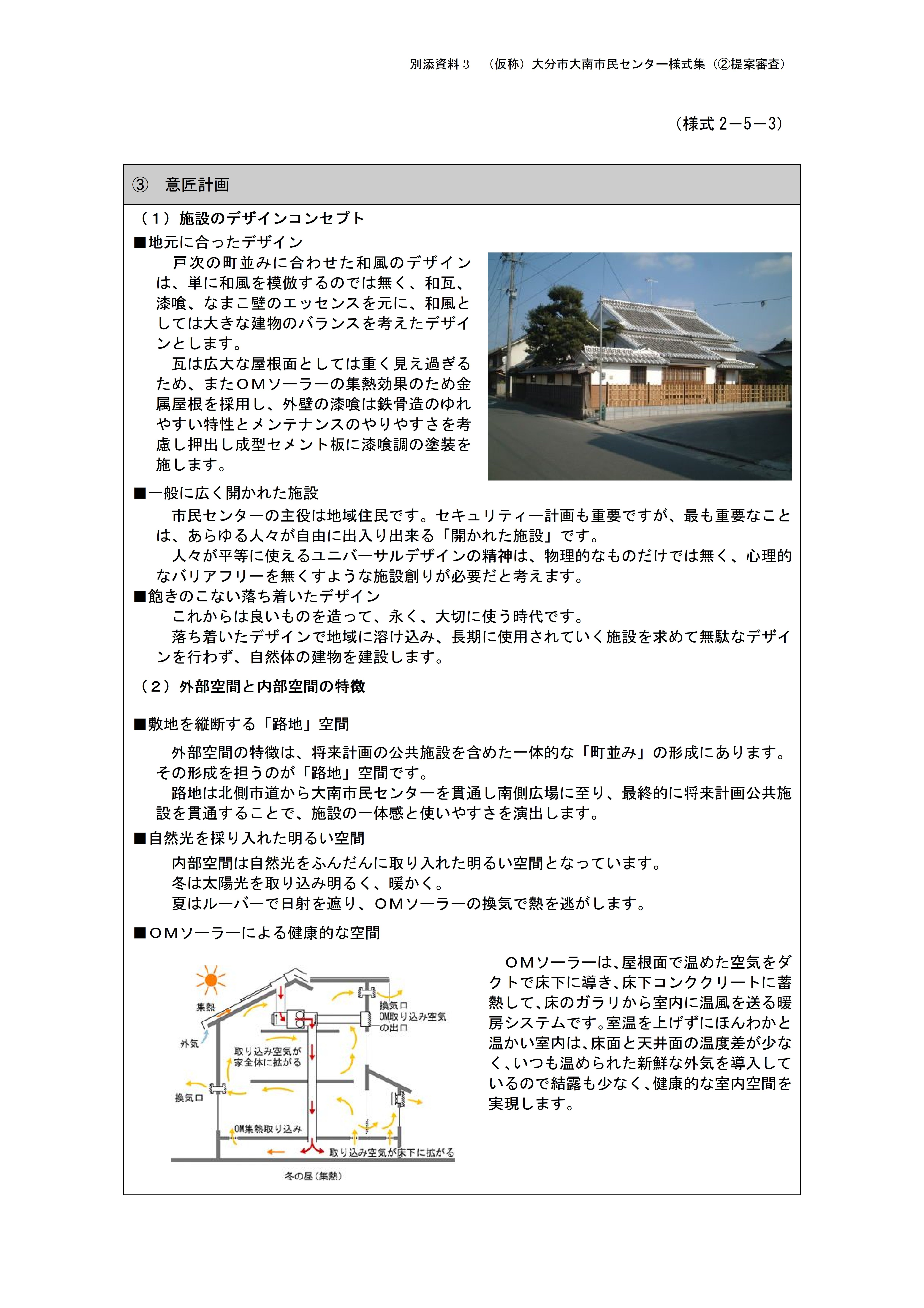 14 設計提出書類(最終)-5