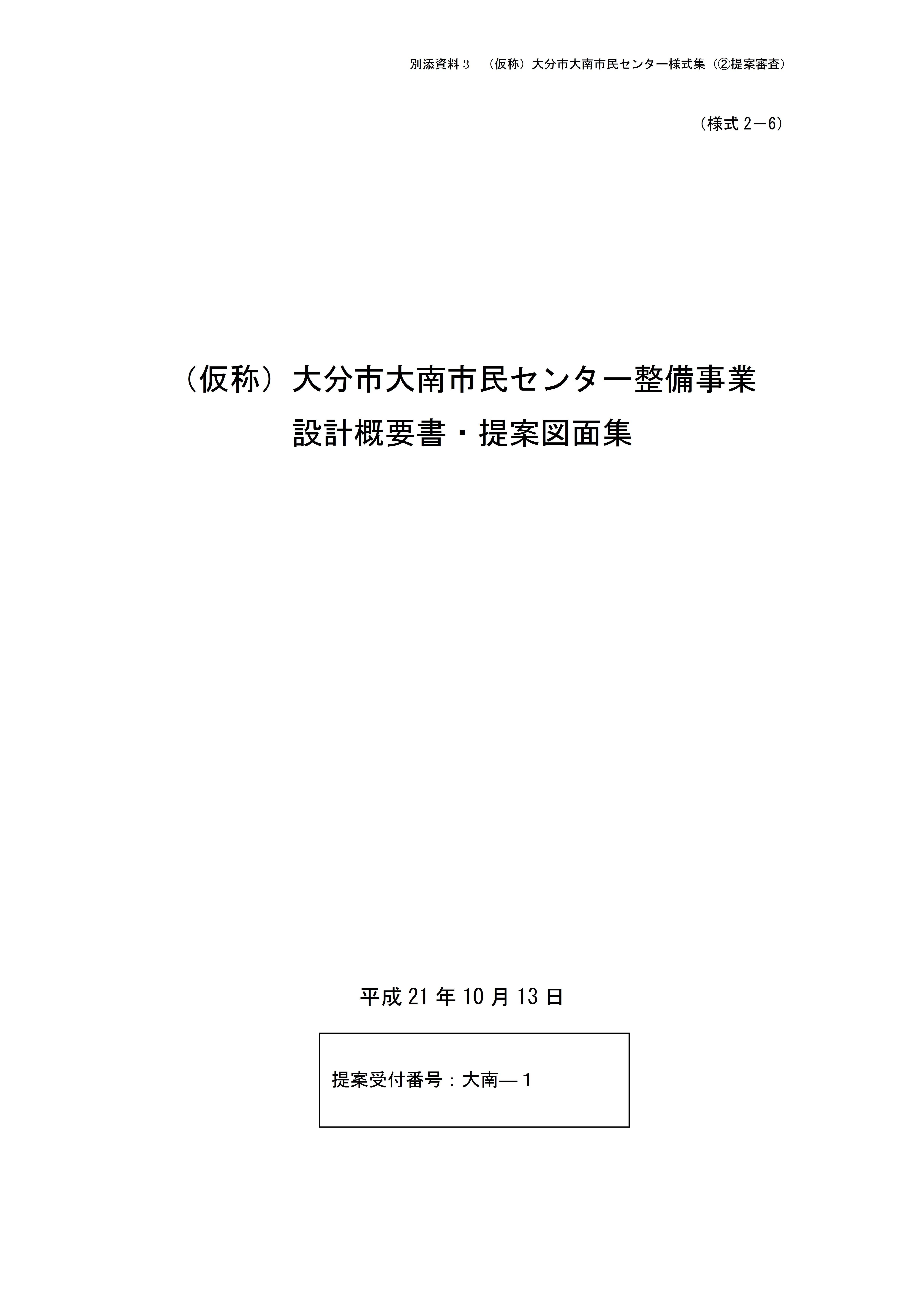 25 設計提出書類(最終)-16