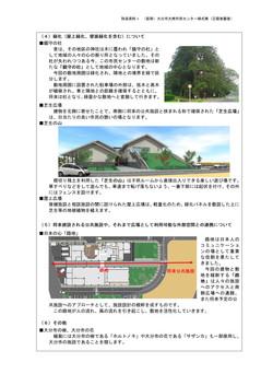 13 設計提出書類(最終)-4