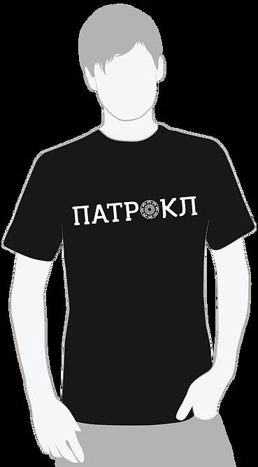 ПАТРОКЛ 11.png
