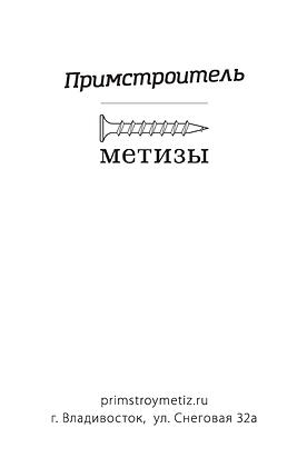 Mrenart _ Примстроитель 10.png
