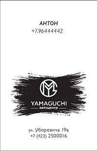 YaMaGuchi 8.png