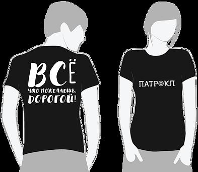 ПАТРОКЛ 12.png