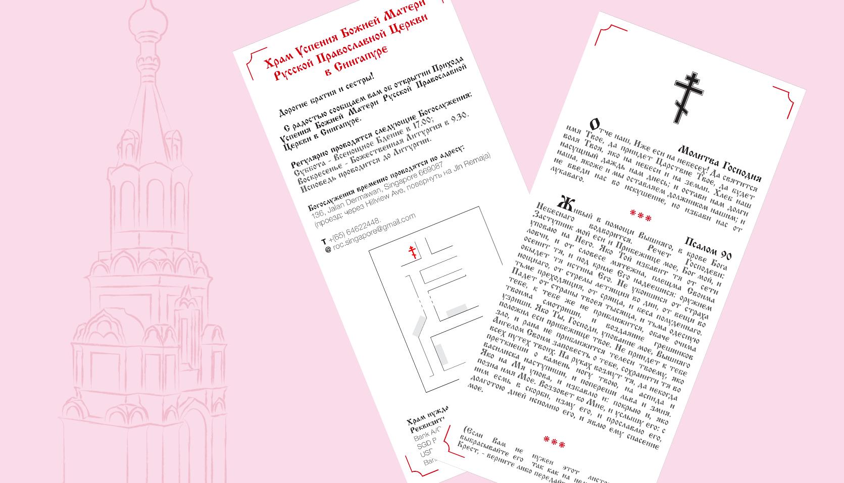 Приход успения Божией Матери Русской Православной Церкви (Сингапур) / Parish of Dormition of Theotokos (Singapore)