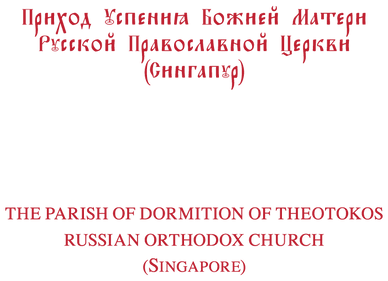 Parish of Dormition of Theotokos 6.png