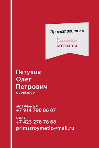 Mrenart _ Примстроитель 9.png