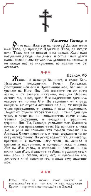 Parish of Dormition of Theotokos 1.png