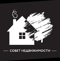 Совет Недвижимости 3.png