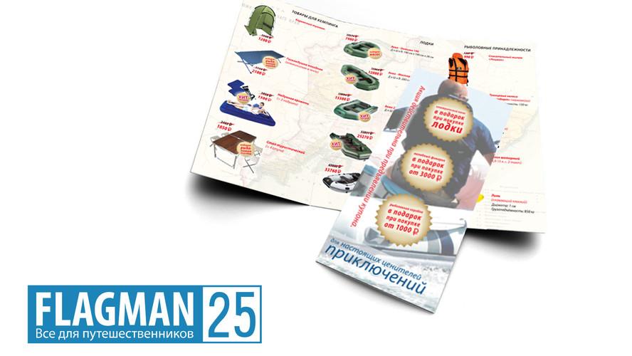 FLAGMAN25 / ФЛАГМАН25