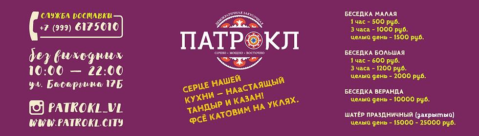 ПАТРОКЛ 8.png